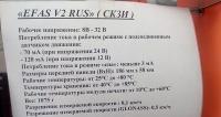 Тахограф СКЗИ EFAS V2 RUS