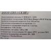 Тахограф СКЗИ Siemens VDO DTCO3283